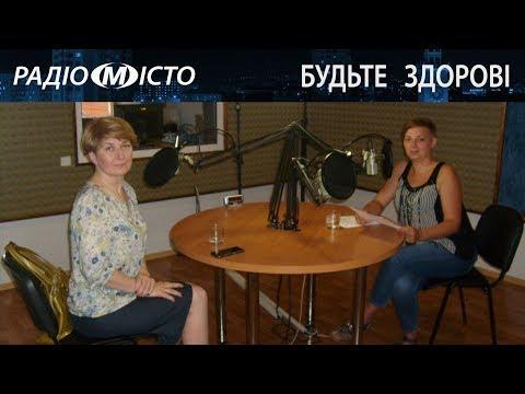 МТРК МІСТО: Будьте здорові – Гості: Лілія Степанівна Брухнова.