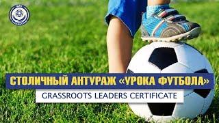 Столичный антураж «Урока футбола»! Grassroots Leaders Certificate.