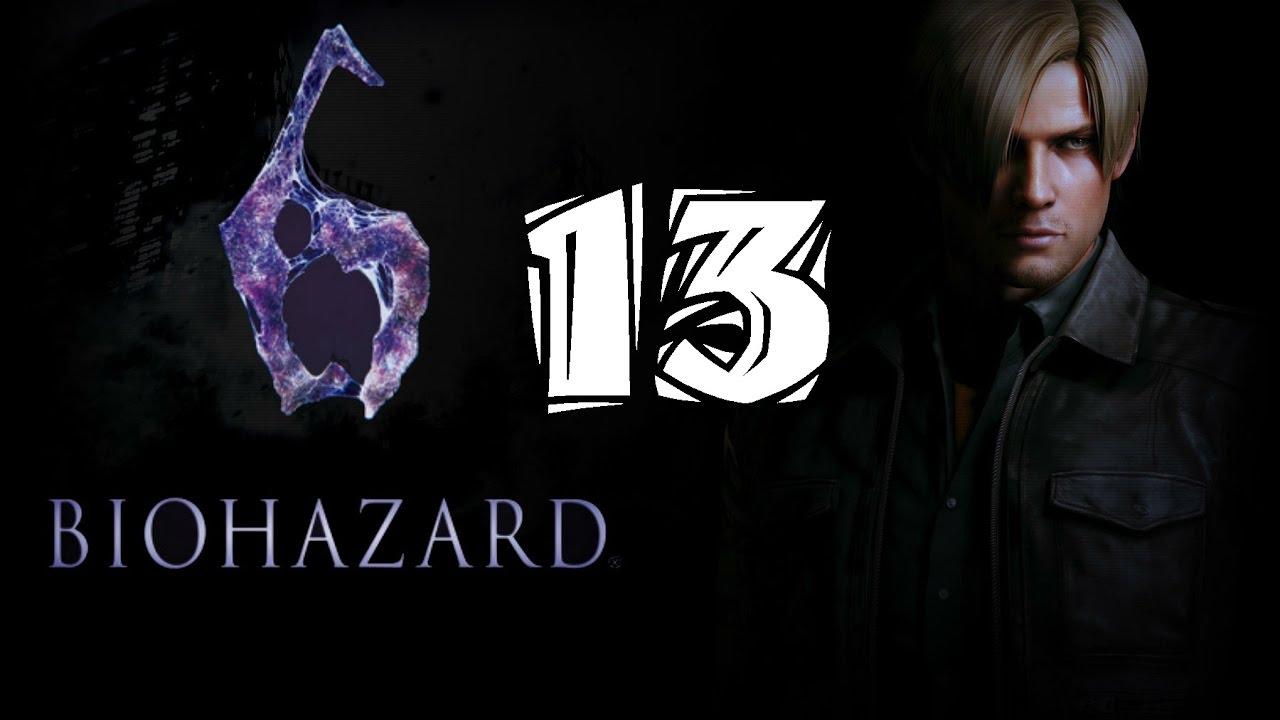 【惡靈古堡6】里昂篇 EP13-超越18禁的遊戲 - YouTube