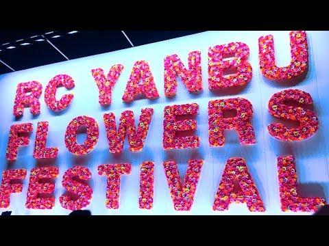Flowers Festival Yanbu, Saudi arabia 2019.   مهرجان الزهور والحدائق بينبع.