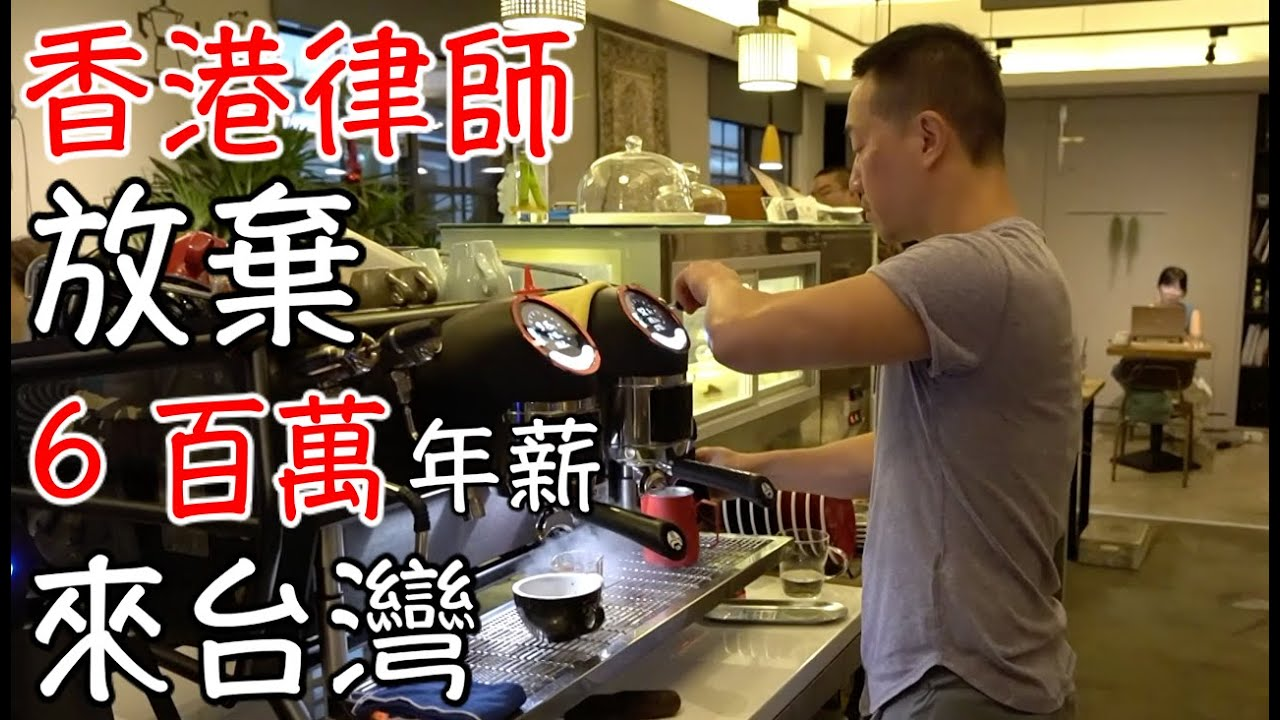 一踏上台灣  🇹🇼 他就不想回去 🇭🇰【Hong Kong Lawyer immigrated to Taiwan 🏠】