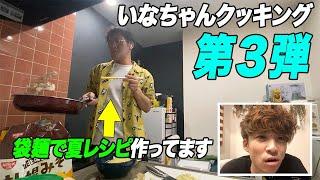 いなちゃんクッキング第3弾  前編 袋麺で激うま夏レシピ!!