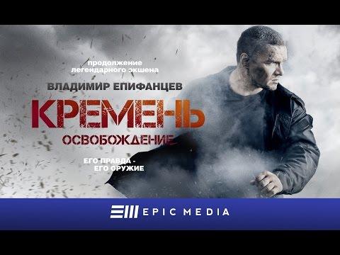 Кремень. Освобождение - Серия 3 (1080p HD)