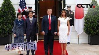[中国新闻] 特朗普访日 今日与安倍举行会谈 预计双方将磋商双边贸易关系等问题 | CCTV中文国际