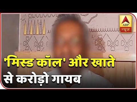 Mumbai businessman loses Rs 1.86 crore to SIM swap fraud