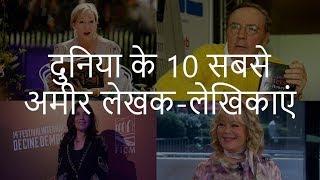 दुनिया के 10 सबसे अमीर लेखक-लेखिकाएं | Top 10 Richest Writers in the World | Chotu Nai