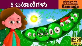 5 ಬಟಾಣಿಗಳು | Five Peas in a Pod in Kannada | Kannada Stories | Kannada Fairy Tales