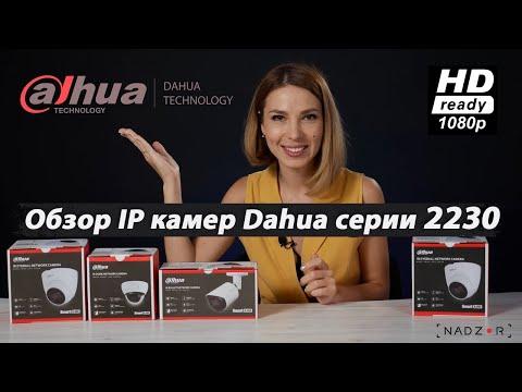 Универсальные IP FullHD камеры от компании Dahua - обзор на новую линейку серии 2230
