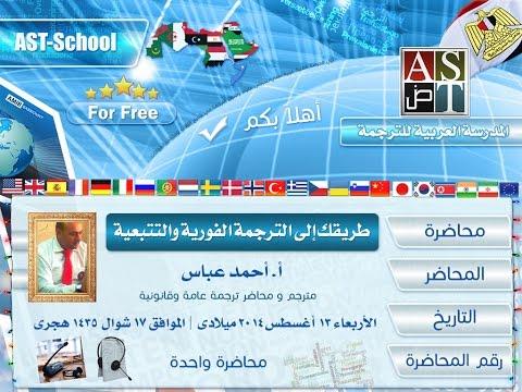 طريقك إلى الترجمة الفورية والتتبعية | أ . احمد عباس | AST-School