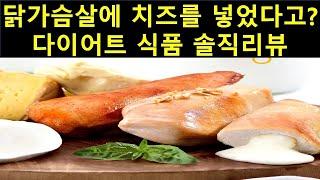 랭킹닭컴 치품닭(치즈품은훈제닭가슴살) 솔직리뷰