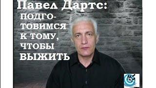 Павел Дартс вводный ролик