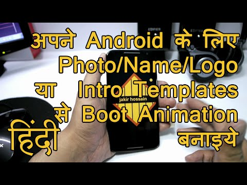 How To Make Own Boot Animation With Intro Templates (Root) HINDI 2016