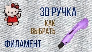 3D ручка обзор | КАК ВЫБРАТЬ ПЛАСТИК