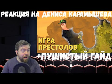 Реакция на Дениса Карамышева: Игра престолов /Worms W.M.D и Пушистый гайд /Rainbow Six Siege