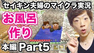 【マインクラフト】本編Part5 お風呂作り!【セイキン夫婦のマイクラ実況】 thumbnail