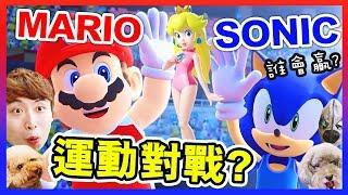 🤩輸了要「公主抱」對方!?【瑪利歐&索尼克 AT 2020東京奧運】(上集)