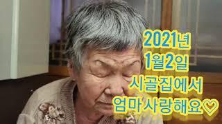 2021년 첫 부모님 …