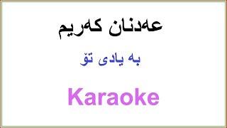 Kurdish Karaoke Adnan Karim عدنان کریم ـ به یادی تۆ