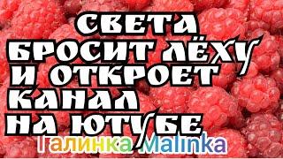 Колесниковы /Света бросит Леху /И откроет свой ютуб канал /Обзор Влогов /