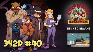 Chip & Dale Rescue Rangers - ЭЧ2D #40 (NES,PC,Android)