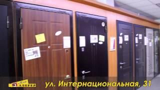 видео Купить межкомнатные двери в Боровичи