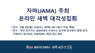 8-10-20 -교회를 위한 새벽 대각성 집회-JAMA 주최 중보기도 컨퍼런스