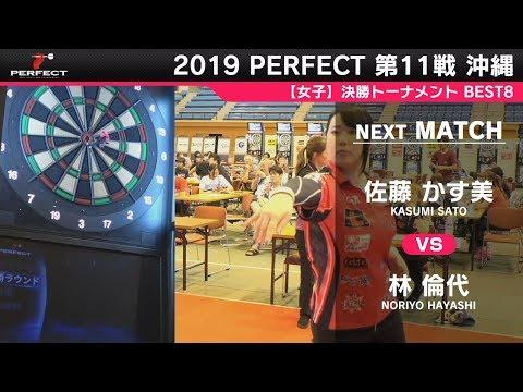 佐藤かす美 vs 林倫代【女子BEST8】2019 PERFECTツアー 第11戦 沖縄