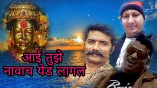 Aai Tujhe Navach Yed Lagal   Anil Vaity   After Aamhi Mumbaiche Raje Hav   6 Singers in One