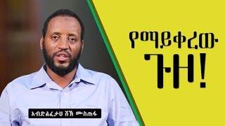 """YEMAYEQERWE GUZO""... ᴴᴰ | Abdulfetah Sh.Mustefa |"