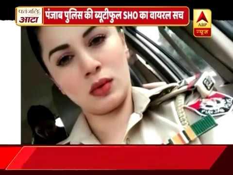 सोशल मीडिया पर छाई पंजाब पुलिस की ब्यूटीफुल SHO का वायरल सच