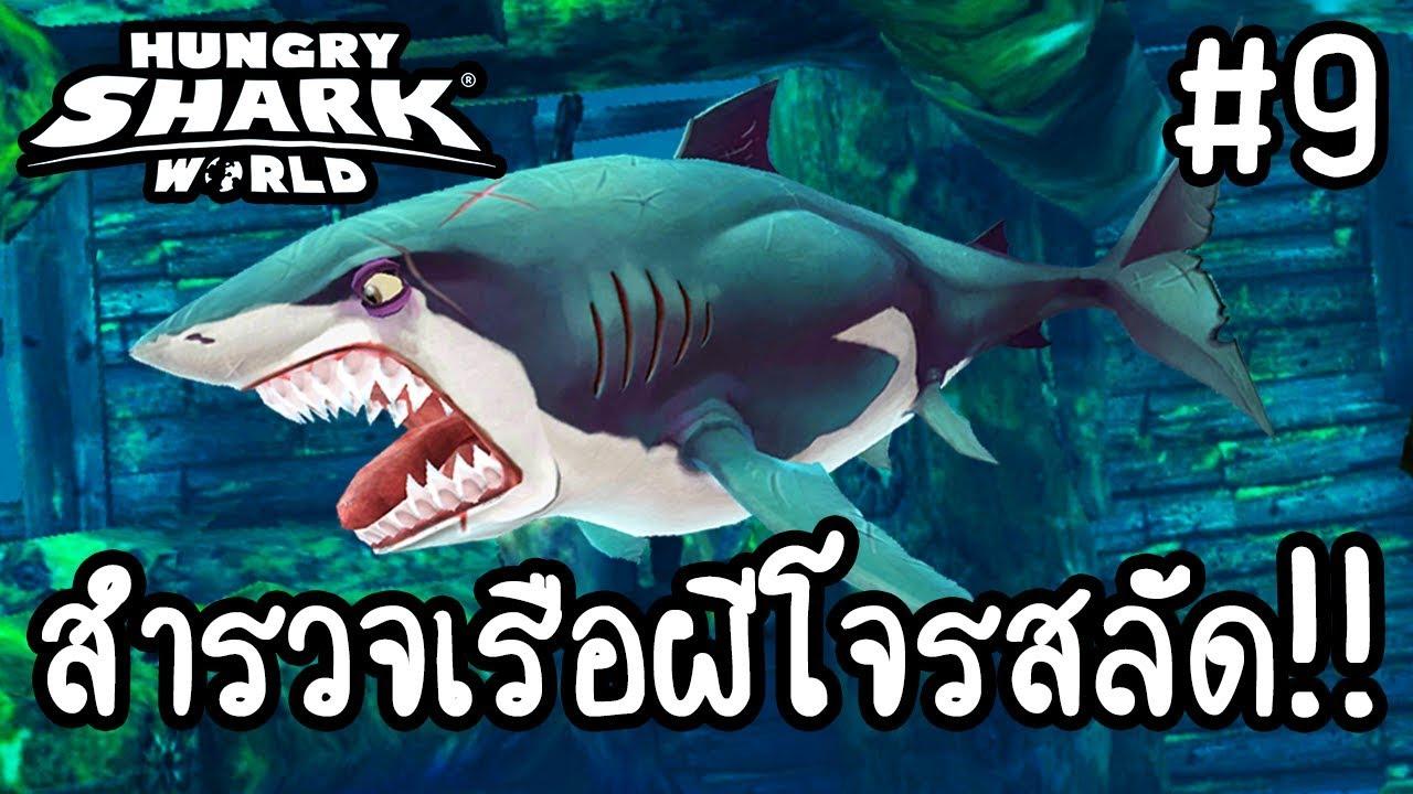 Hungry Shark World #9 - สำรวจเรือผีโจรสลัด!! [ เกมส์มือถือ ]