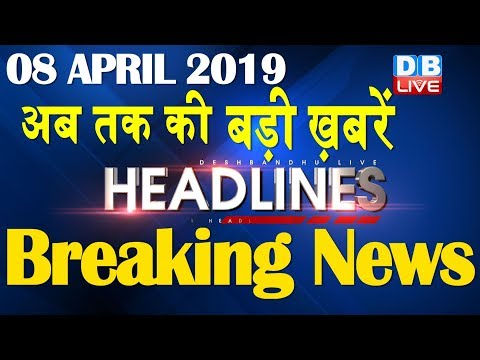 अब तक की बड़ी ख़बरें | morning Headlines | breaking news 8 April | india news | top news | #DBLIVE