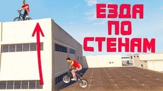 GTA 5 ТРЮКИ - ЕЗДА ПО СТЕНАМ НА ВЕЛОСИПЕДЕ BMX В ГТА 5 - ОБУЧЕНИЕ