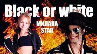 Милана Star -  Black or white Respect Michael Jackson