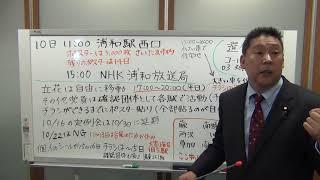 【選挙】ボランティア大募集 埼玉県参議院補欠選挙