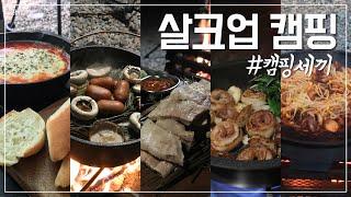 [캠핑로그] 살크업 캠핑 | 캠핑요리 | 솔잎보쌈 | …