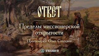 Пределы миссионерской открытости. Протоиерей Олег Стеняев