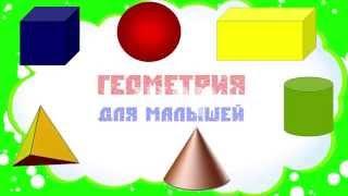 Объемные геометрические фигуры. Шар и сфера. Наше_всё!(Что такое шар? Что такое сфера? Чем они отличаются друг от друга? Смотрите первый мультфильм из серии