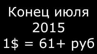 Рубль встал с колен!.. и развернулся к доллару ...