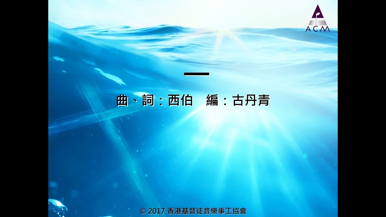 """【一】 """"傳承使命"""" Official Lyric Video - 官方完整版"""