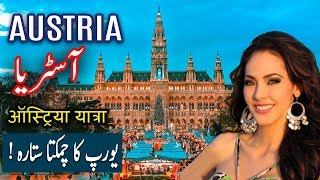 Travel To Austria | austria History Documentary in Urdu And Hindi | Spider Tv | آسٹریا کی سیر
