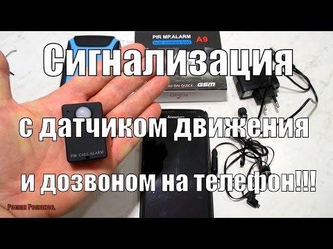 Сигнализация с датчиком движения и дозвоном на телефон!!!