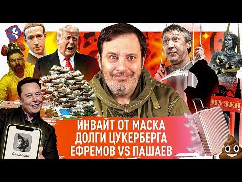Инвайт в Clubhouse Илона Маска / Долги Цукерберга / Ефремов vs. Пашаев / МИНАЕВ