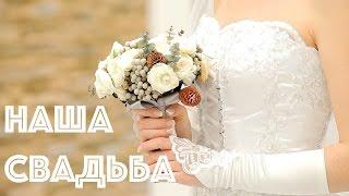 НАША СВАДЬБА    OUR WEDDING (2)