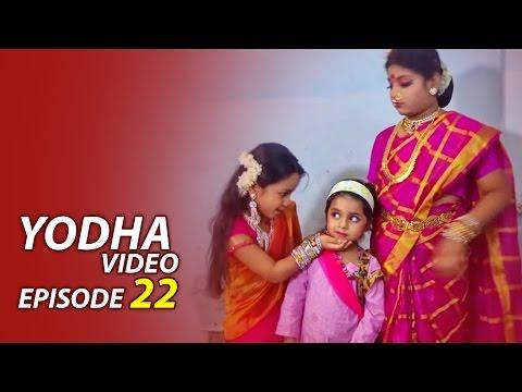 Yodha Video Episode 22 II Telugu Funny Videos II Yodha Kandrathi