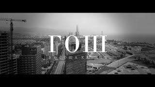 GOSH | ГОШАКАРЦЕВ | VIDEO_1