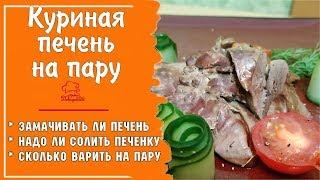 🐔ДИЕТИЧЕСКАЯ ПЕЧЕНЬ НА ПАРУ Рецепт для мультиварки- рецепт готовки куриной печени- ВКУСНО И ПОЛЕЗНО