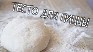 ✅ Тесто для пиццы - Быстро и Вкусно! - Рецепт приготовления ★★★ РЕЦЕПТЫ ★★★