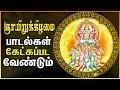 Powerful Tamil Devotional Songs | Aditya Hrudayam | Best Tamil Devotional Songs