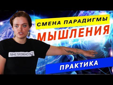 Как Изменить Образ Мышления и Жизнь I Смена парадигмы (Екатерина Путилова)